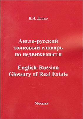 Безвизовый толковый словарь
